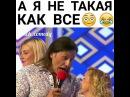 """Видео Юмор⤴ on Instagram: """"Когда все бабы как бабы, а я БОГИНЯ😅 Не надо печааалиться... 😂 #квн #ревва #галустян #воля #телек#камеди #клаб #юмор #шо..."""