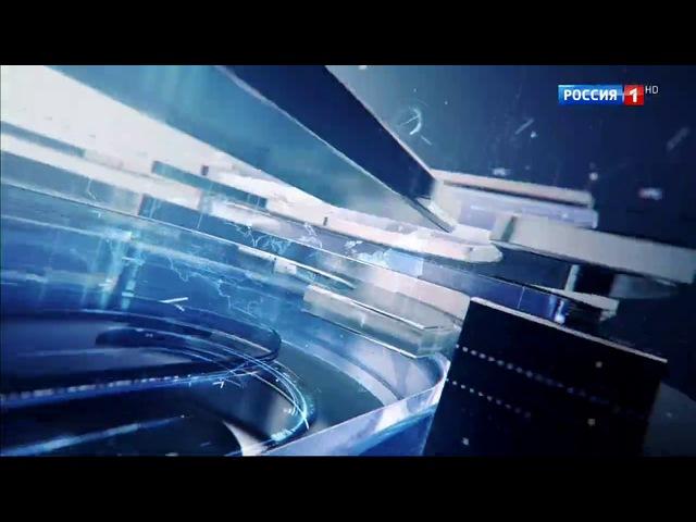 Вести. Эфир от 20.06.2017 (1700)