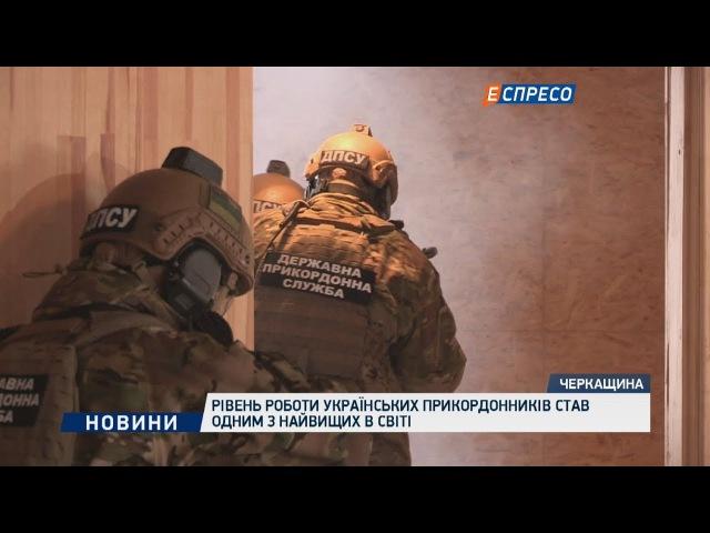 Рівень роботи українських прикордонників став одним з найвищих у світі