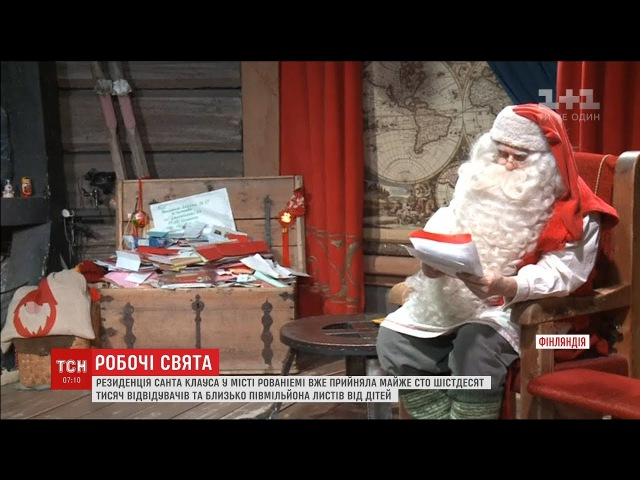 Резиденція Санта Клауса у фінському місті Рованіемі показала, як готується до зимових свят