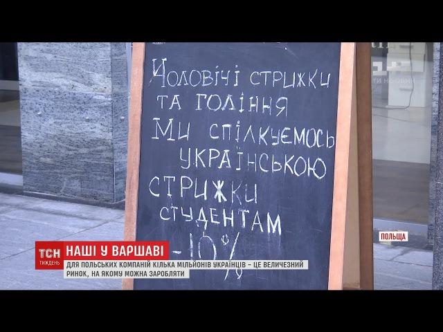 Робоча сила та вигідні клієнти: Польща дедалі більше уваги приділяє життю украї ...