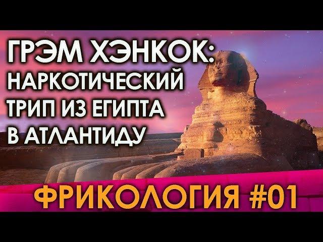 ФРИКОЛОГИЯ 1: НАРКОТИЧЕСКИЙ ТРИП ИЗ ЕГИПТА В АТЛАНТИДУ