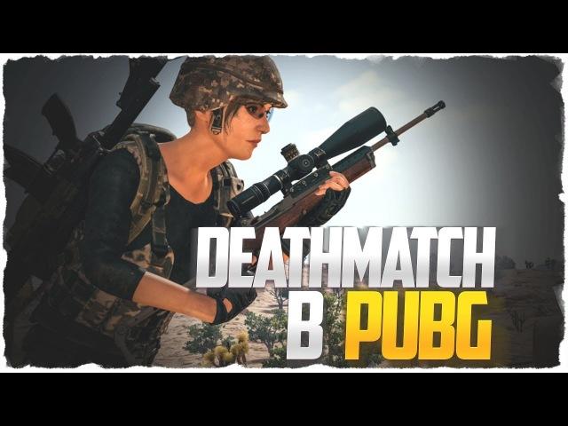 DEATHMATCH В PUBG