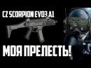 WARFACE - HIP-HOP ОБЗОР 33 CZ Scorpion Evo 3 A1 / СООБЩЕНИЕ ОТ ПРОПАВШЕГО ИНЖЕНЕРА / МОЯ ПРЕЛЕСТЬ