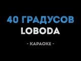 LOBODA - 40 градусов (Караоке)