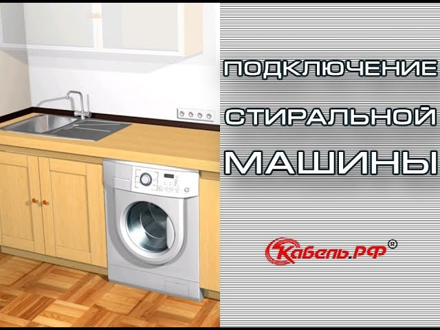 Подключение и установка стиральной машины своими руками