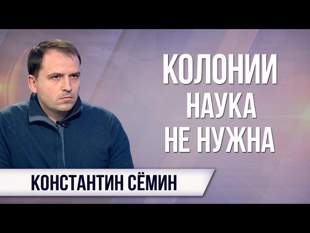 Константин Сёмин. Письмо учёных Путину – обращение овец к волкам