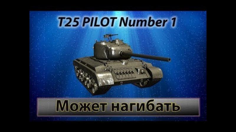 T25 Pilot 5900 урона 1700 засвета 4 фрага 220к серебра WN8:15к