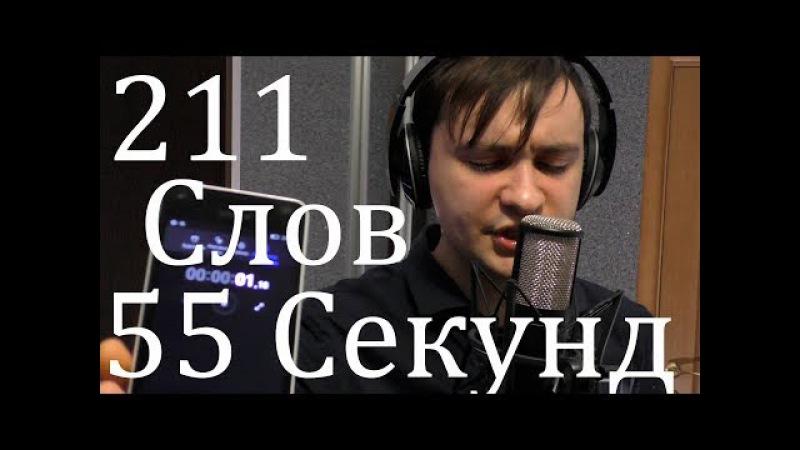 200 слов в минуту / 200 words in 1 minute