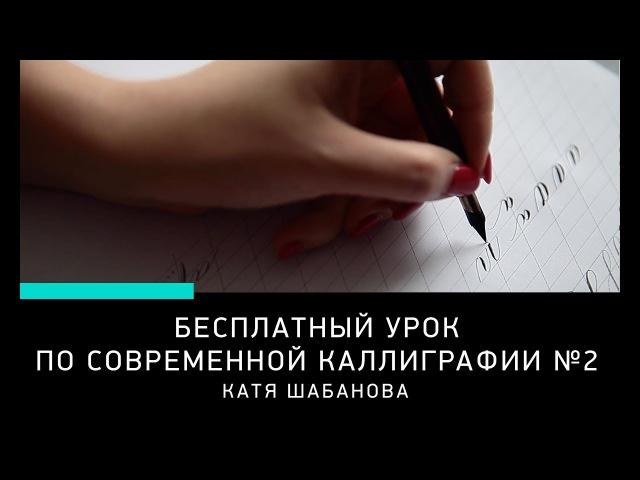 БЕСПЛАТНЫЙ УРОК КАЛЛИГРАФИИ урок 2