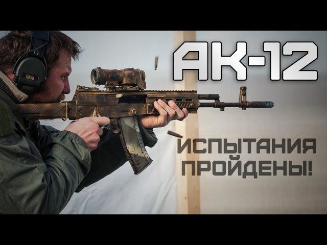 АК 12 на вооружении армии России