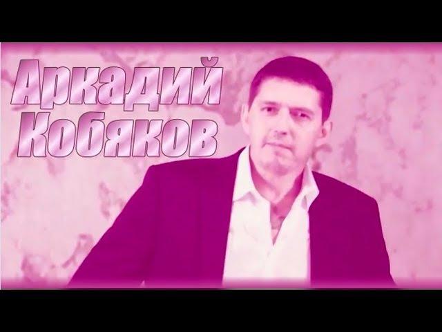Аркадий Кобяков Парапет (прикольная песня прошлых лет!)