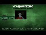 №3 УГАДАЙ ПЕСНЮ получи деньги на телефон (Music live)