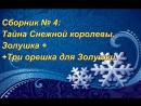 Сборник № 4 Тайна Снежной королевы.Золушка Три орешка для Золушки