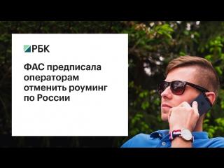 ФАС предписала операторам отменить роуминг по России