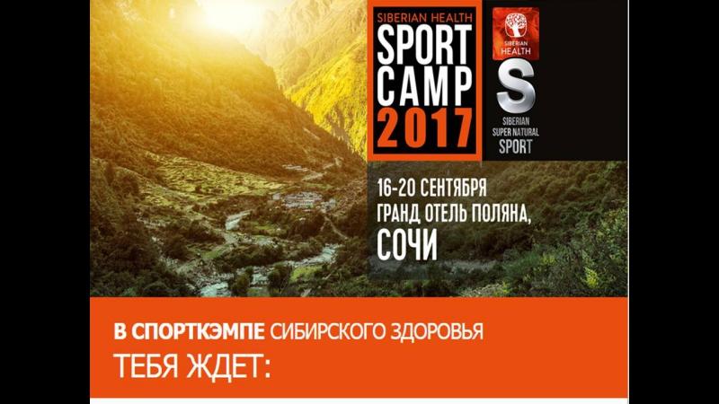 спорт кэмп сочи 16-20 Гранд-Отель Поляна Сибирское Здоровье