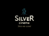 ЦТиР МИР Silver Cinema - премьеры 8.02.18!