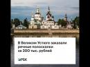 В Великом Устюге заказали речные полоскалки за 200 тыс. рублей
