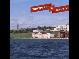 Удмуртия в минуту: закрытие движения по набережной Ижевска и подготовка к Первомаю