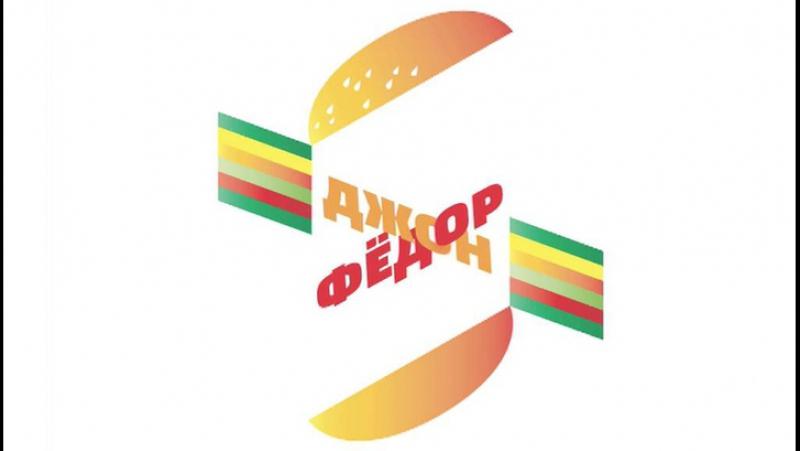 Лебедев создал самый обсуждаемый в Интернете логотип бургерной