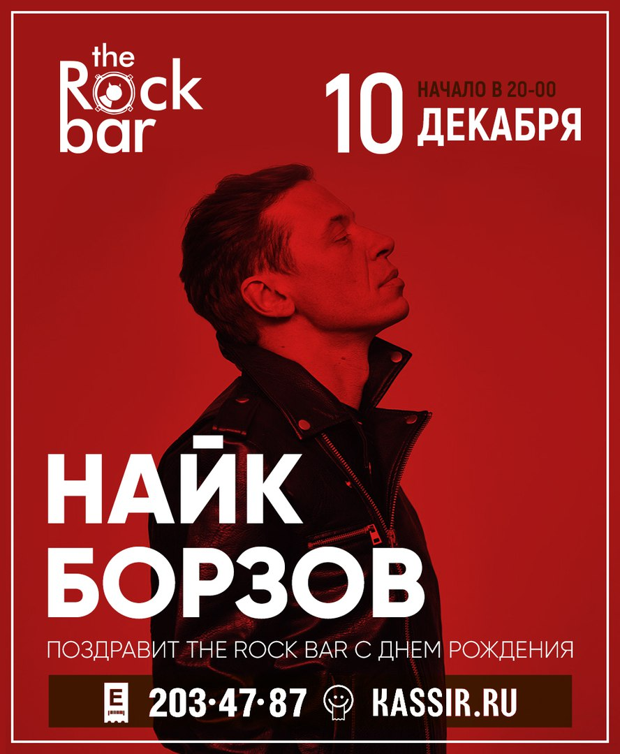 Афиша Краснодар 10 декабря - Найк Борзов TheRockBar