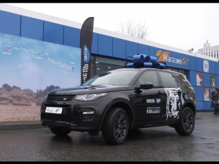 Вручение Land Rover. Финал.
