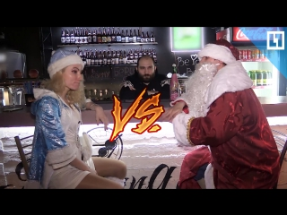 Новогодний баттл: Снегурка VS Dead Moroz