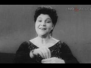 Давай закурим - Клавдия Шульженко 1962 (М. Табачников - И. Френкель)