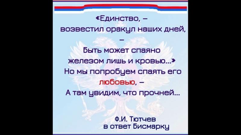 Невозможно победить Единство_спаянное_Любовью!