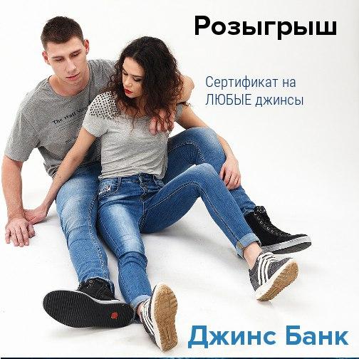 ‼ Сертификат на ЛЮБЫЕ джинсы в [club67210434|'ДЖИНС БАНК'–салоны джинс