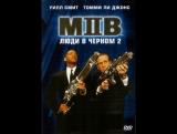 люди в черном 2  фильм 2002 HD