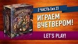РОМ И КОСТИ: ИГРАЕМ! часть 2 (2) // Let's play Настольная игра