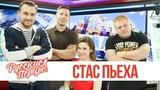 Стас Пьеха в утреннем шоу «Русские Перцы»