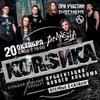 20.10.2017 - KORSИКА: Новый Альбом - Казань