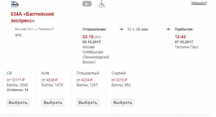 Пример бронирования Москва-Таллин