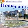 Novy Dzen
