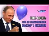 Активисты ОНФ поздравили Владимира Путина с Днём рождения в стихах