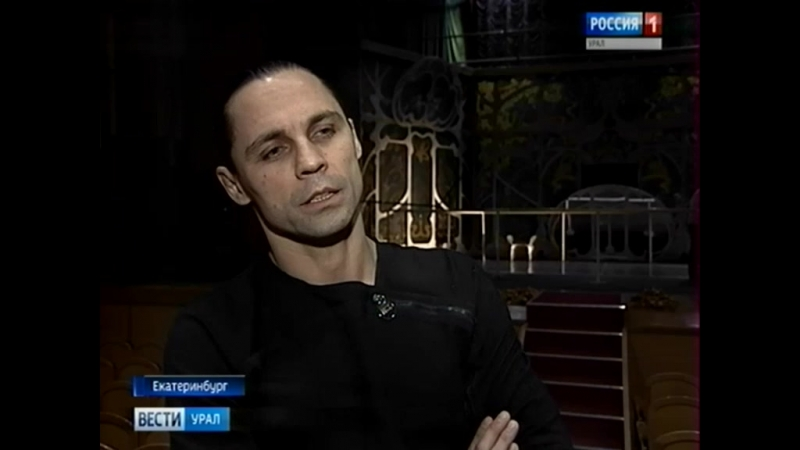 Театр Романа Виктюка гастроли Екатеринбурге