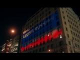 Русское_световое_шоу_для_WADA_в