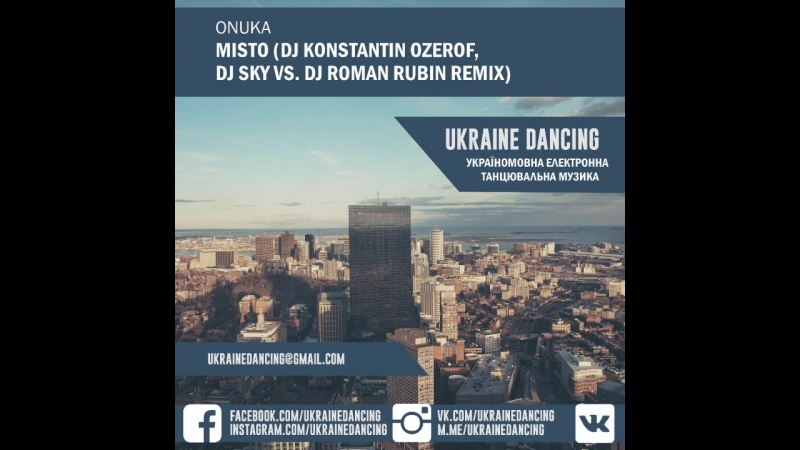 Onuka - Misto (Dj Konstantin Ozerof, Dj Sky vs. Dj Roman Rubin Remix)
