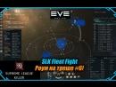 Стрим - EVE Online: Роум на треше 6
