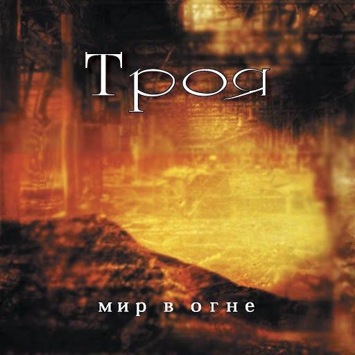Троя album Мир в огне