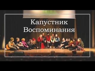 The Kapustnik 04/12 2017