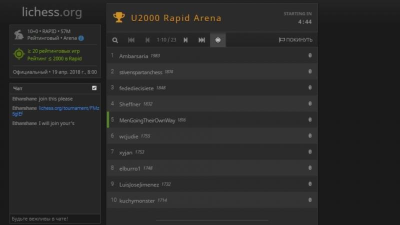 Lichess.org. Пробую Центральный дебют 1.e4 e5 2 d4 ed 3 Ф:d3 U2000 Rapid Arena