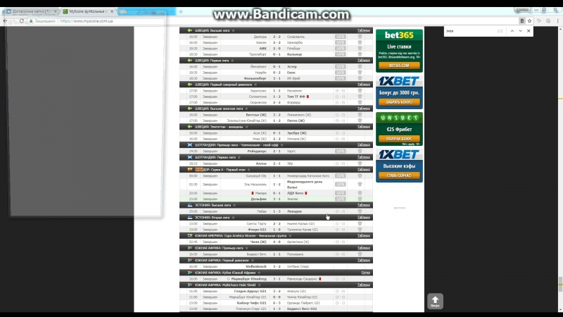 Видео отчёт платного матча с кф 45 за 22 04