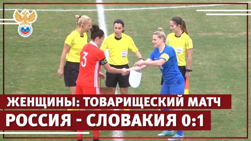 Женщины, товарищеский матч. Россия-Словакия 0:1