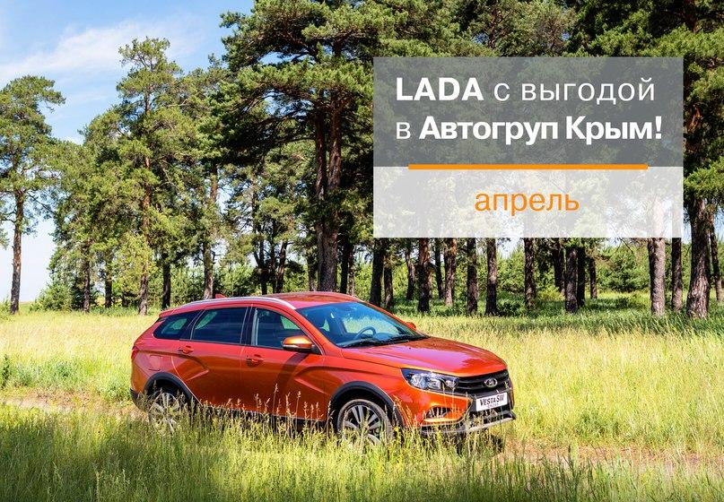 АВТОГРУП КРЫМ осуществляет комплекс услуг по техническому обслуживанию автомобилей LADA: гарантийный и постгарантийный ремонт любой.