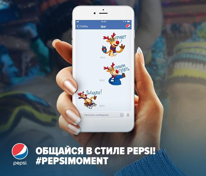 Стикеры Новогодние Моменты от Pepsi Вконтакте: кодовая фраза, где найти маску Pepsi