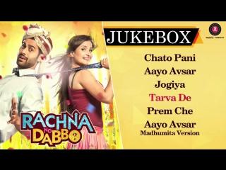 """rachna no dabbo"" gujarati full movie audio jukebox  freddy daruwala  shalini pandey"