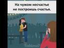 На чужом несчастье не построишь счастья.